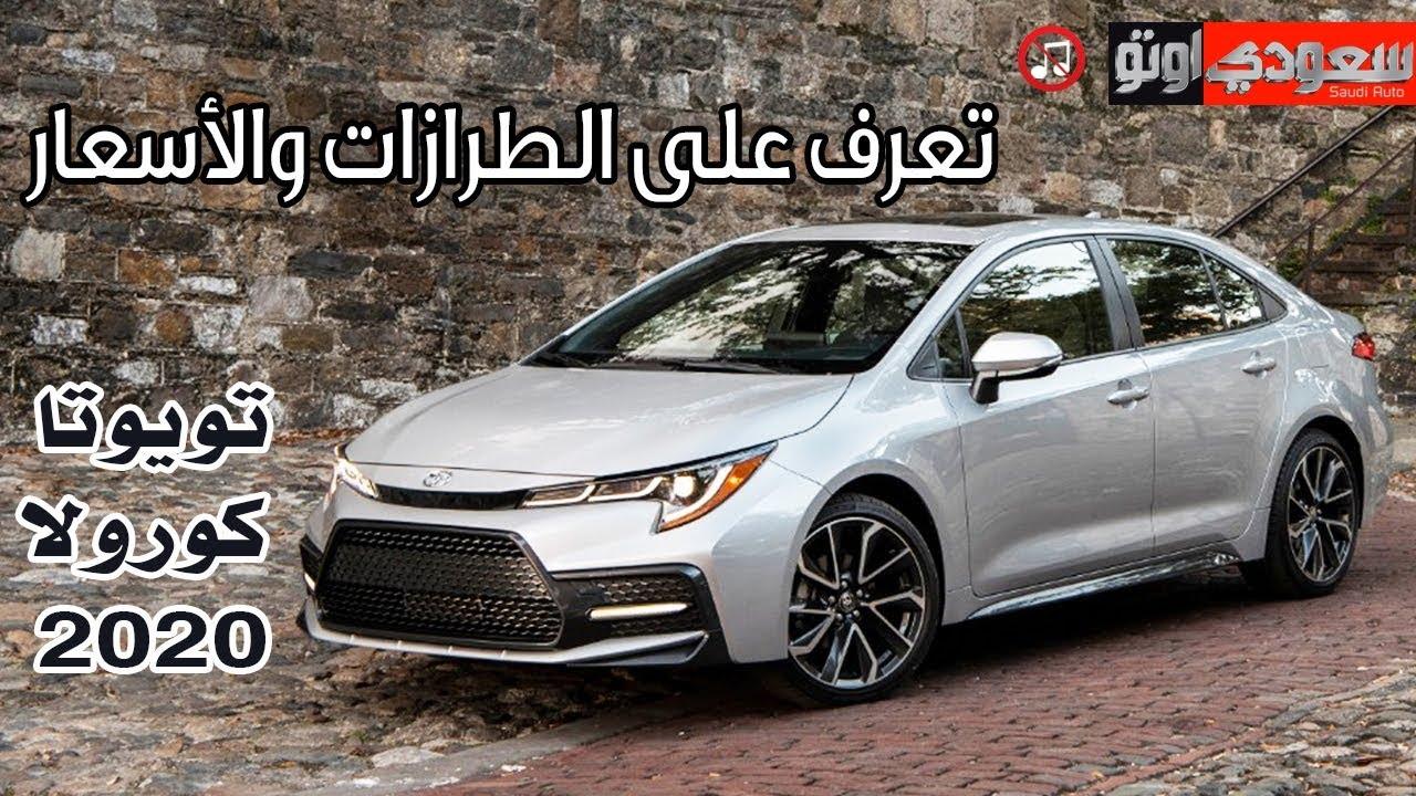 2020 Toyota Corolla تويوتا كورولا 2020 - تعرف على الطرازات والأسعار | سعودي أوتو