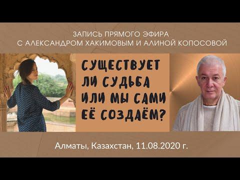 Существует ли судьба или мы сами её создаём? Александр Хакимов и Алина Копосова
