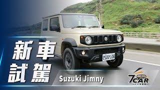 【新車試駕】2019 Suzuki Jimny|俏皮外在 硬漢本質