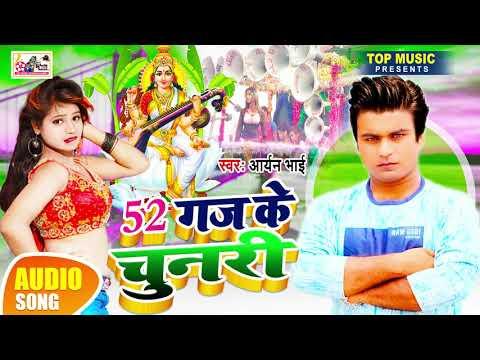 पुजवा-कजली-नेहवा_सरस्वती-पूजा-गीत--2021-!!-52-gaj-ka-daman-#aryan-bhai---pujawa-kajli-nehwa