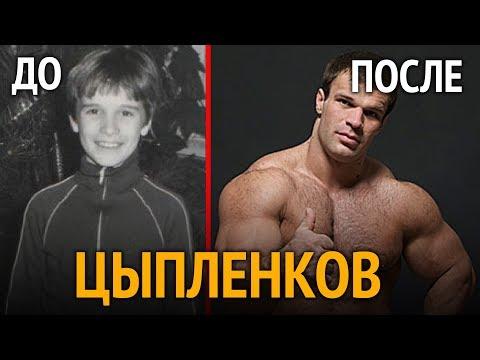 Денис Цыпленков: Путь