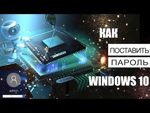 Как поставить пароль на компьютер Windows 10