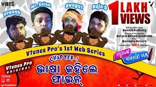 Maduanka Barabati Chasa | Chapter1 | Odia Comedy Web Series | Mr Gulua | Raja D | Pranab | Swagat