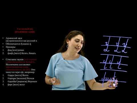 Армянский язык. Урок 5. Часть 1.