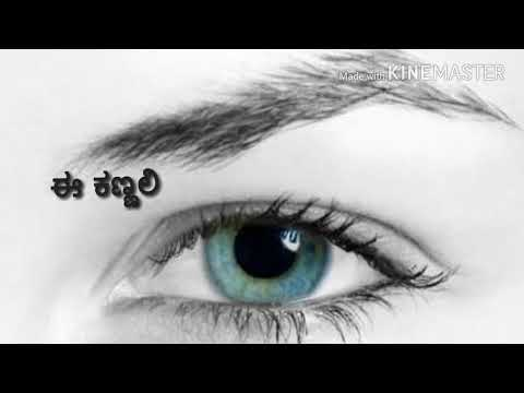 Ee sanje yakagide By Anurag Gowda