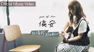 紀儀羚 Kirki | 偏安 pain of Ann [Official Music Video]