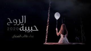 حبيبة الروح   كلمات الشاعر: محسن بن تركي   الحان واداء: طالب الصعاق (حصرياً)   2020