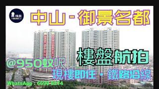 御景名都 首期10萬 鐵路沿線優質物業香 港銀行按揭