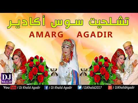 amarg souss mp3