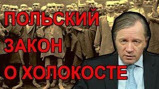 Польский закон о Холокосте. Аарне Веедла