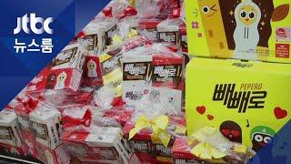 """""""초콜릿으로 대신""""…불매운동에 달라진 '빼빼로 데이'"""