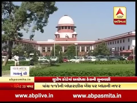 Today, 5 Judges bench start hearing on Ayodhya Ram temple case