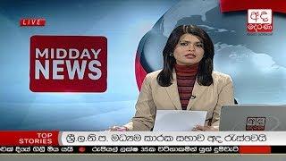Ada Derana Lunch Time News Bulletin 12.30 pm - 2018.12.07 Thumbnail