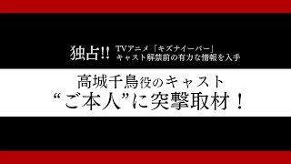 TVアニメ「キズナイーバー」キャスト公開予告ムービー第3弾 阿形勝平 検索動画 14