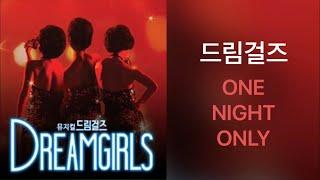 뮤지컬레퍼토리 DREAM GIRLS 드림걸즈 ONE N…