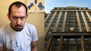 Сенсационное признание «фанатов Украины» в Госдуме