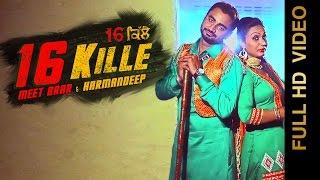 New Punjabi Songs 2016    16 KILLE    MEET BRAR & HARMANDEEP    Punjabi Songs 2016