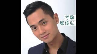 """鄭俊弘 Fred Cheng - 考驗 Challenge (TVB劇集""""點金勝手""""主題曲) (Official Audio)"""