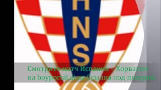 Испания - Хорватия (Evro 2012) смотреть онлайн