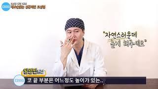 코성형잘하는곳 베리굿성형외과 임영민원장님 인터뷰 : 코…