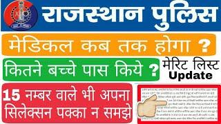 Rajasthan police medical date | Rajasthan police merit list | Rajasthan police medical kab hak hoga