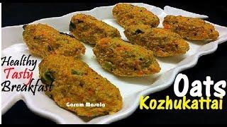 Health is Wealth - Healthy & Tasty Oats Kozhukatta / Steamed Oats Dumplings Breakfast