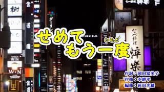 『せめてもう一度』大月みやこ カラオケ 2019年4月24日発売