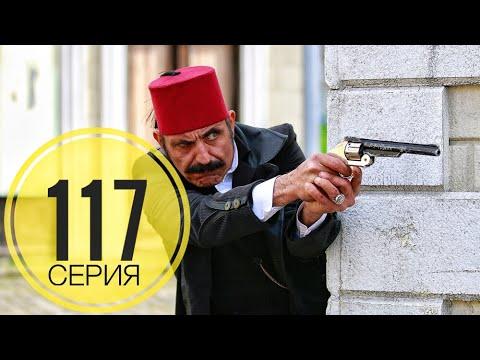 ПРАВА НА ПРЕСТОЛ АБДУЛХАМИД 117 серия русская озвучка ДАТА ВЫХОДА ТУРЕЦКИЙ СЕРИАЛ
