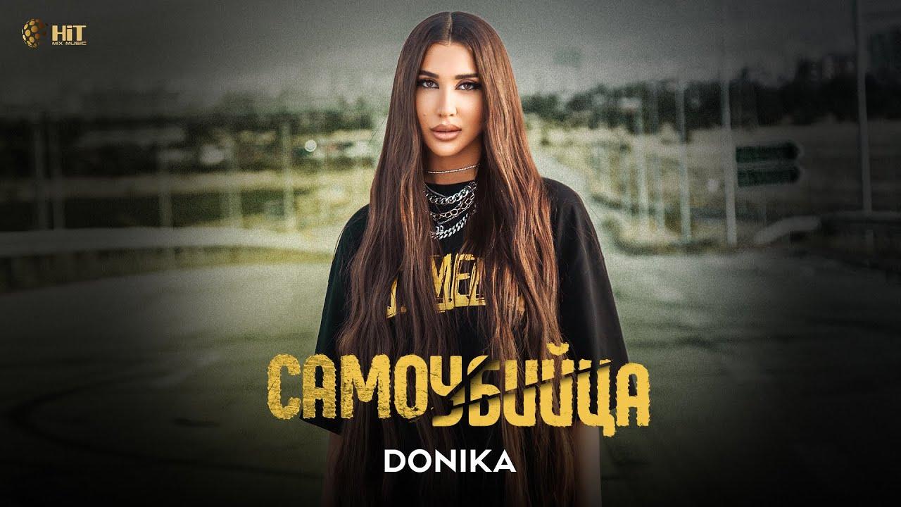 Доника - Самоубийца (CDRip)