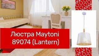 Люстра MAYTONI 89074 (MAYTONI Lantern MOD029-PL-01-W) обзор