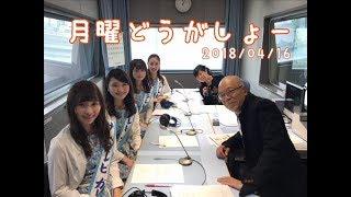 今日の谷五郎こころにきくラジオの月曜どうがショーには、 第49期サンテ...