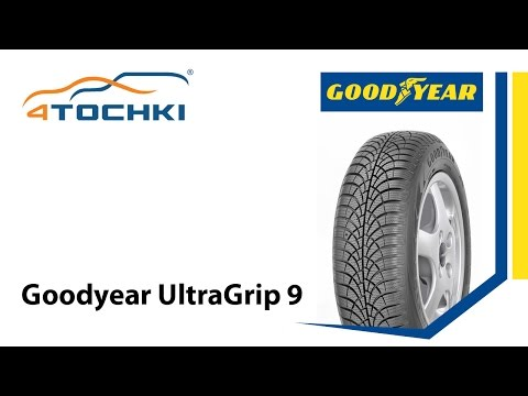 Зимние шины Goodyear UltraGrip 9