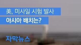 [자막뉴스] 美, INF 탈퇴하자 중거리미사일 시험 발사…아시아 배치 속도? / KBS뉴스(News)