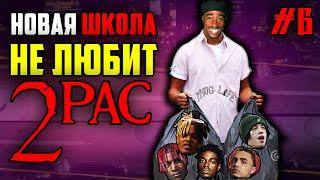 Новая школа НЕ ЛЮБИТ 2Pac'a (Tupac'a) / XXXTentacion, Lil' Xan, Lil' Pump и др. / ALEKS