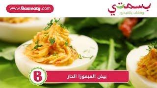بيض الميموزا الحار - Spicy Deviled Eggs