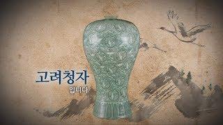 [문화재 돋보기] 고려청자