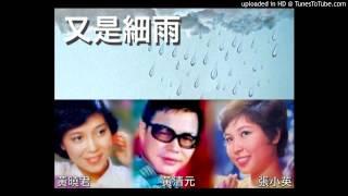 又是細雨:  黃清元 (黑膠高音質優良版) 🆚 黃曉君 🆚 張小英