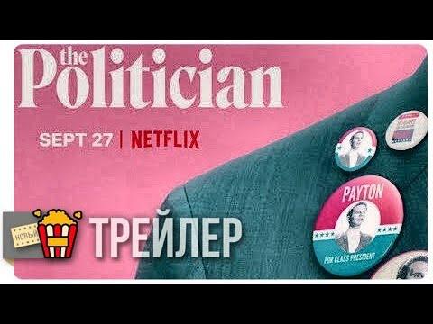 ПОЛИТИК — Официальный русский трейлер | 2019 | Новые трейлеры