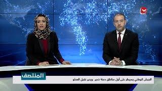 نشرة اخبار المنتصف  17-07-2018 | تقديم هشام جابر واماني علوان   | يمن شباب