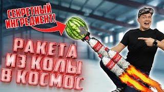 Отправили Бутылки Кока-Колы В Космос | Увидели Нло?