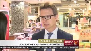 видео Пищевая промышленность России