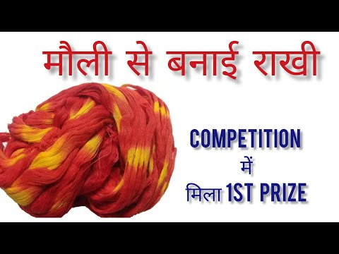 Diy rakhi   मौली से राखी बनाए   beautiful and easy rakhi making idea   Rakhi for school competition