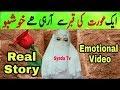 Allah Ki Qudrat 2018 | Qabar mein Aurat | Qabar se Khushboo a Rhi hai | Real Story**Emotional Video