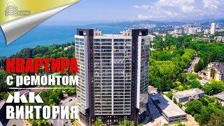 Квартира в Сочи с ремонтом. ЖК Виктория / Недвижимость в Сочи 2018 часть 3