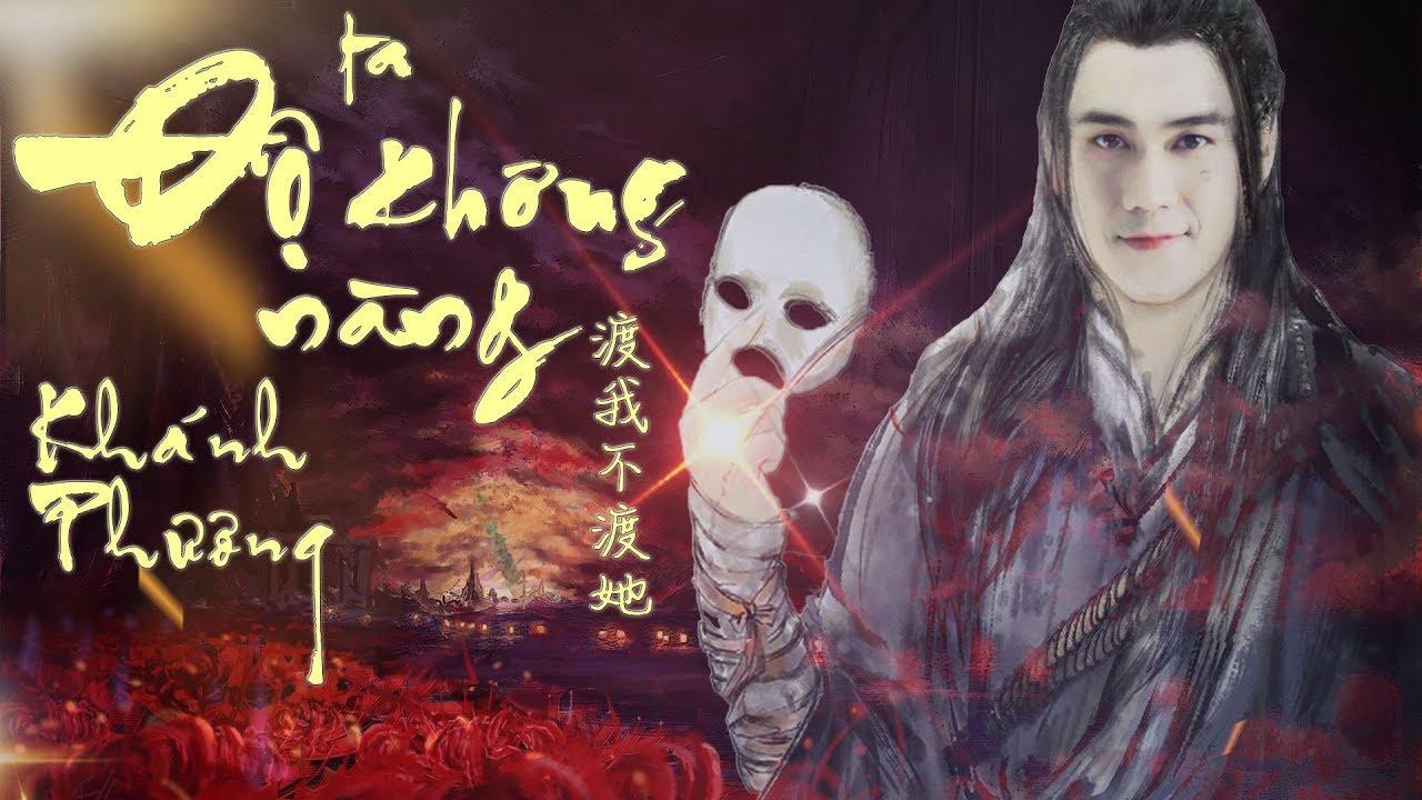 Độ Ta Không Độ Nàng Cover (渡我不渡她) - Khánh Phương (OFFICIAL MV)