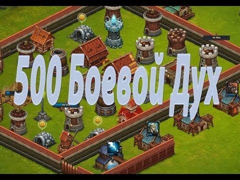 Революция(Битва за трон).500 Боевой Дух.