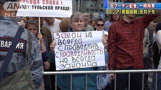 ロシア・モスクワ  政府の言論統制に反対するデモ(19/06/17)