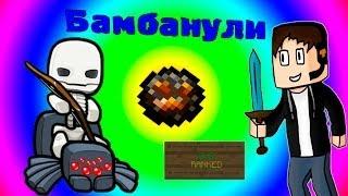 [Minecraft] Мини игры 22 - Новое оружие:D