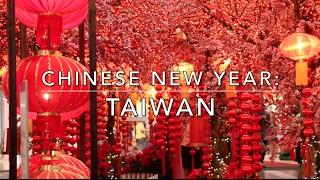 CHINESE NEW YEAR | TAIWAN 中國新年