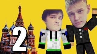 Ден и Евгеха в Москве #2